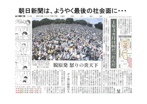 7月16日代々木公園大集会の報道_10