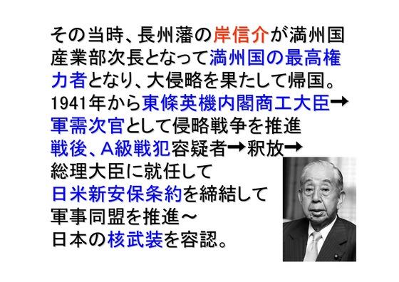 緊急!! 特定秘密保護法案を閣議決定4