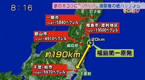 千葉・柏の民家のホコリからセシウム(1).jpg