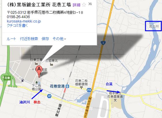 岩手県花巻市二枚橋 黒坂鍍金工業所   Google マップ