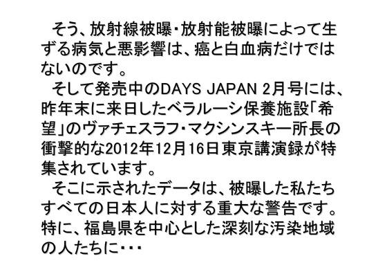 01月22日DAYS JAPANの衝撃報告_06
