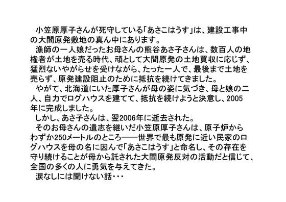 12月24日クリスマス大集会の呼びかけ_09
