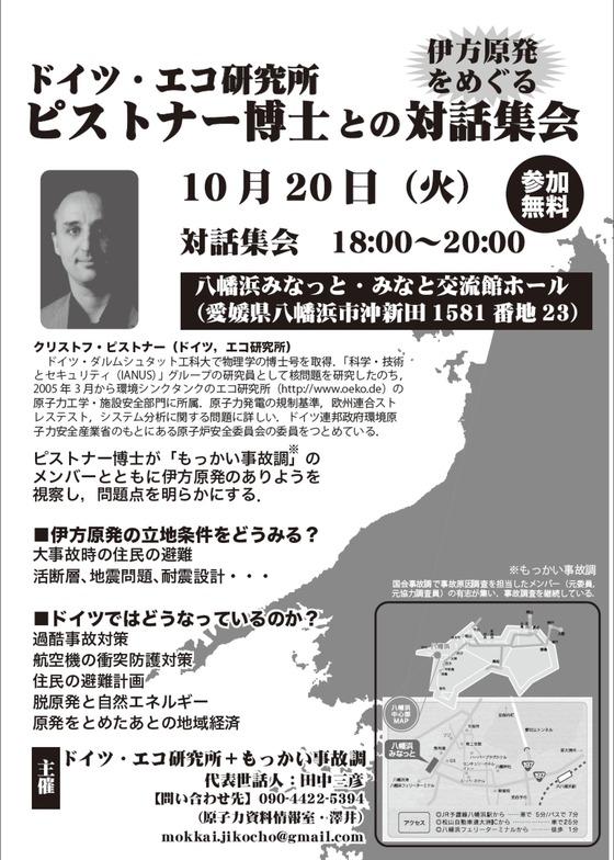 2015年10月20日・愛媛県八幡浜における伊方原発問題の対話集会