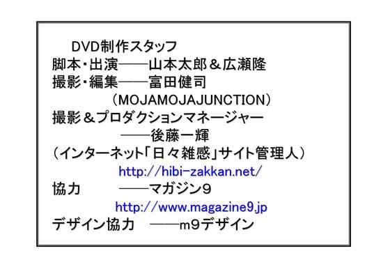 12月19日DVD全巻完成のお知らせ_27
