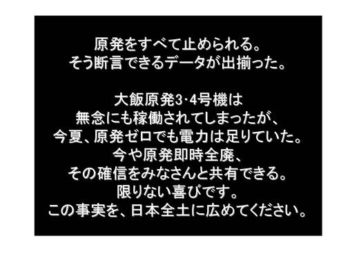 08月25日関電需給状況_03