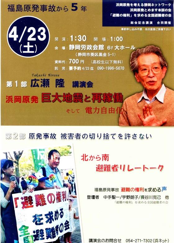 2016年04月23日静岡講演会-1