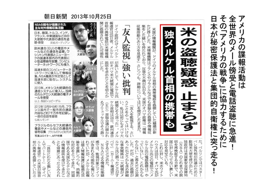 緊急!! 特定秘密保護法案を閣議決定9