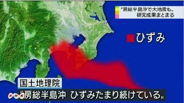 房総半島沖で大地震の可能性2