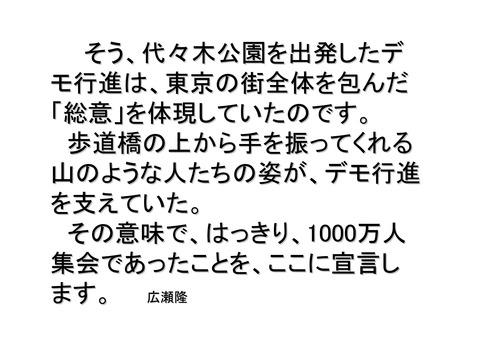 7月16日代々木公園大集会空撮の報告_04