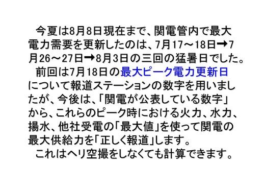 08月09日決算報告と関電需給状況_06