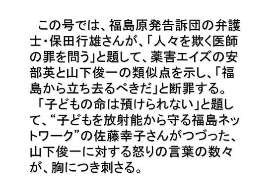 09月18日DAYS JAPANが山下俊一発言録を特集_06