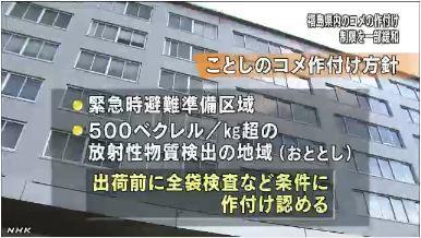 福島県内 コメ作付け制限緩和2