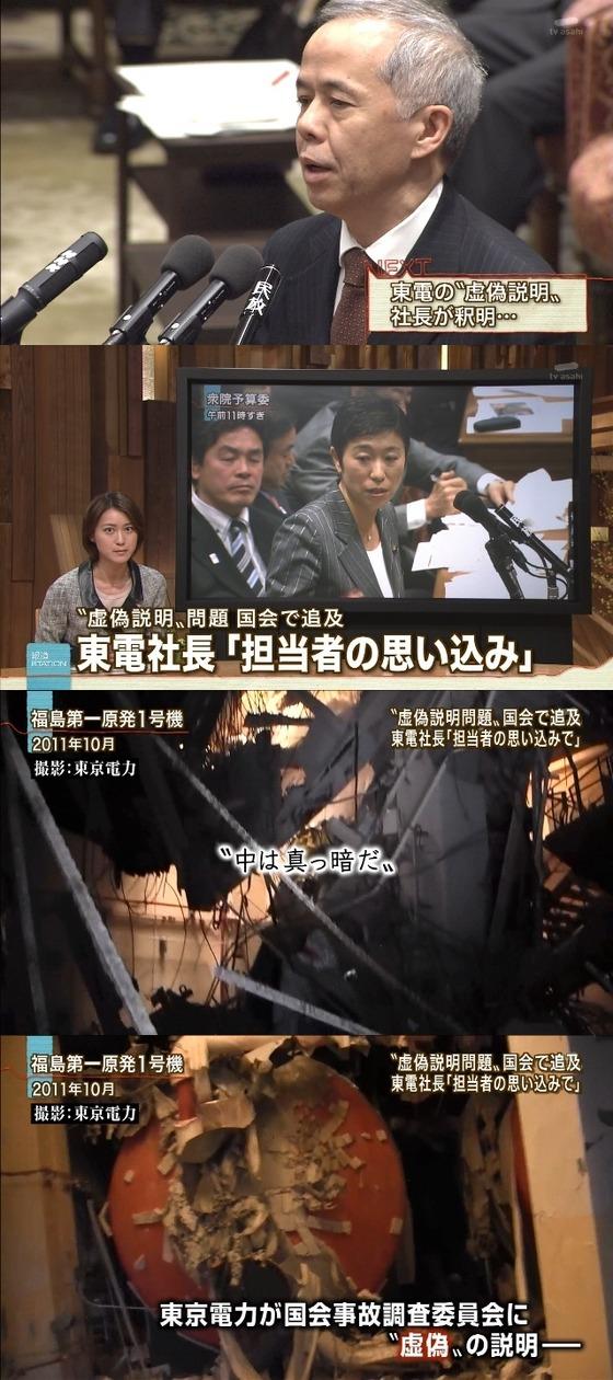 東電社長「担当者の思い込み」