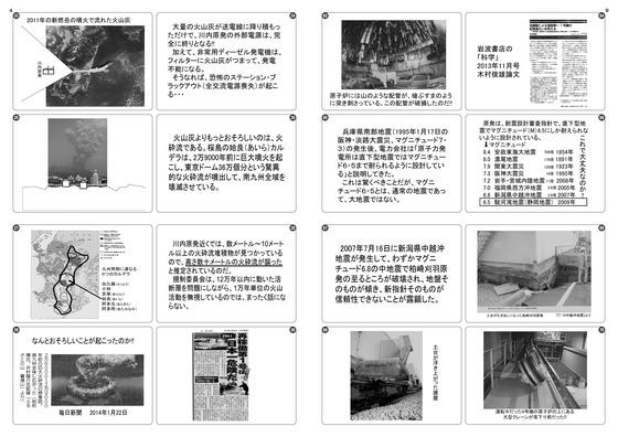 広瀬隆・川内原発問題資料1_04