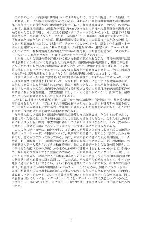 パブリックコメント広瀬隆5