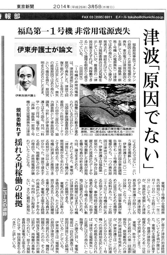 津波原因説は間違い2014年03月05日東京新聞・伊東良徳氏の実証