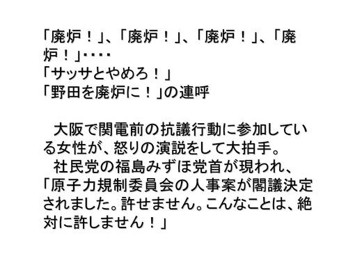 08月24日首相官邸前デモの報告_11