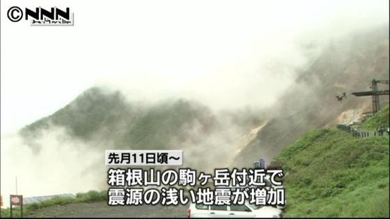 箱根山で地震活動が活発化 山膨張も