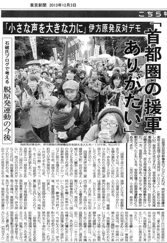 2013・12・03東京新聞