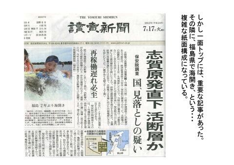 7月16日代々木公園大集会の報道_13