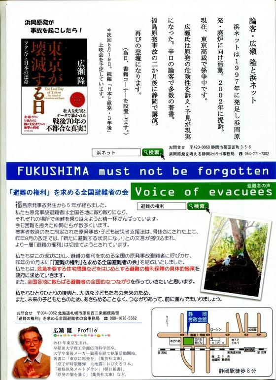 2016年04月23日静岡講演会-2