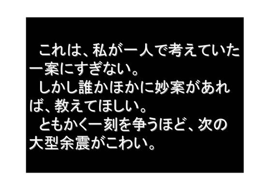 09月20日福島第一原発4号機対策_33