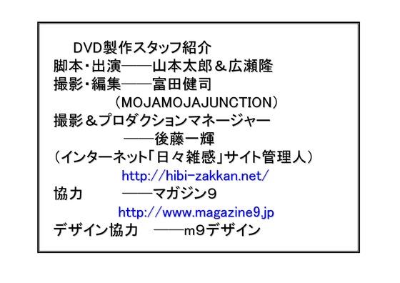 11月01日東京ドームDVD発売のお知らせ (1)_06