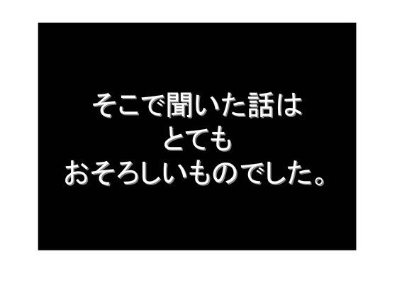 02月23日山下俊一の正体 (1)_05