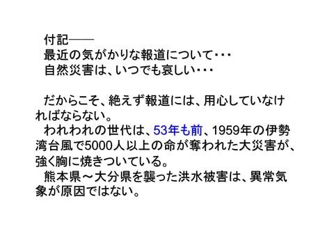 7月13日首相官邸前デモの報告_13