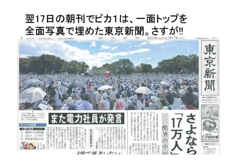 7月16日代々木公園大集会の報道_04