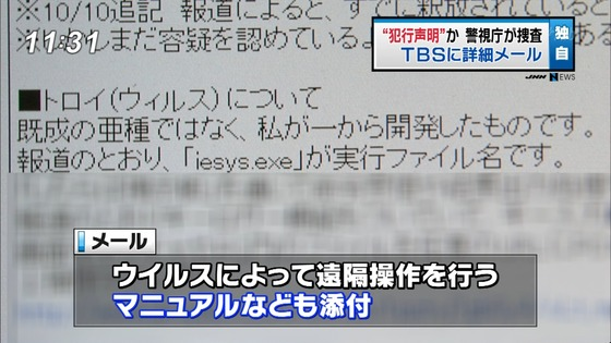 TBSに犯行声明文が届いていた