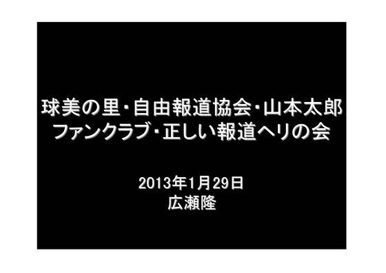 01月29日自由報道協会 山本太郎ファンクラブ 正しい報道ヘリの会01