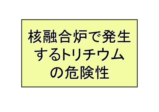 核兵器-4(核融合炉)_10