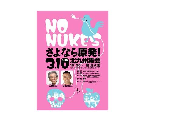 1月23日連続大集会の呼びかけ_08