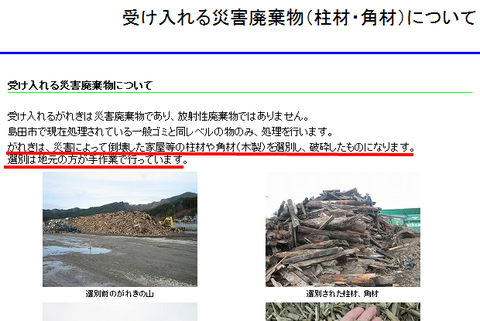受け入れる災害廃棄物(柱材・角材)について