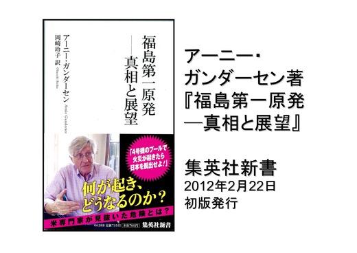 08月30日田中三彦・アーニー・ガンダーセン講演会_07