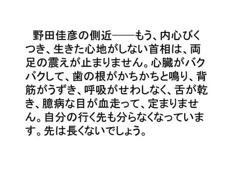 7月16日代々木公園大集会のヘリ空撮_09