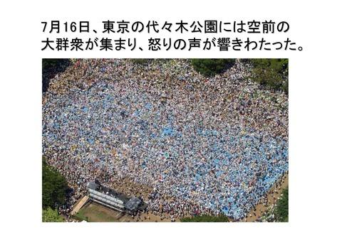 7月29日国会包囲巨大デモの呼びかけと決算報告_03