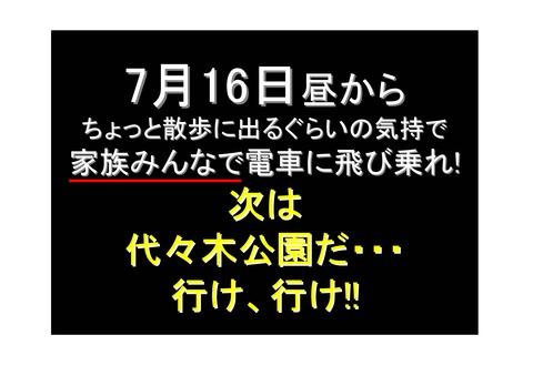 7月16日代々木公園大集会のヘリ空撮_07
