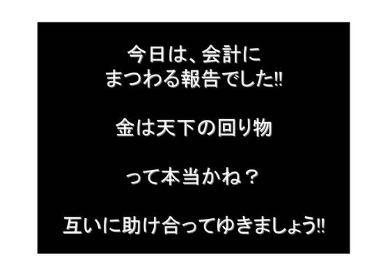 01月29日自由報道協会 山本太郎ファンクラブ 正しい報道ヘリの会19