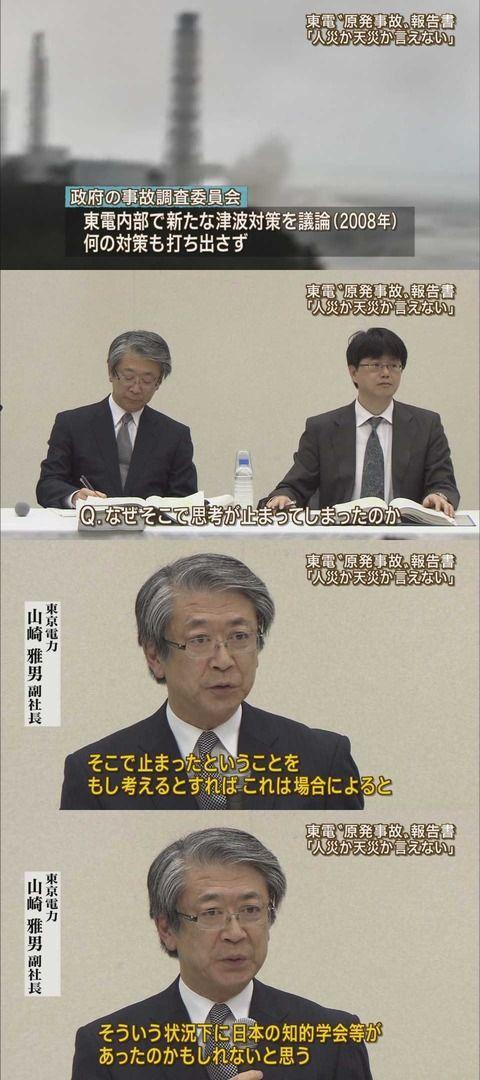 東電社内事故調査報告書 報ステまとめ5