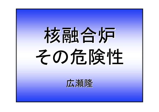 核兵器-4(核融合炉)_01