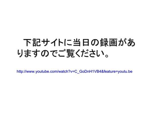 02月23日山下俊一の正体 (1)_04