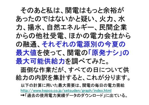 08月25日関電需給状況_06