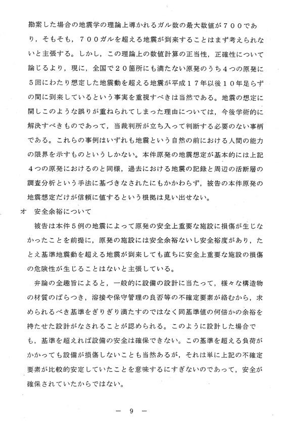 2014年05月21日・大飯原発運転差し止め福井地裁判決文09