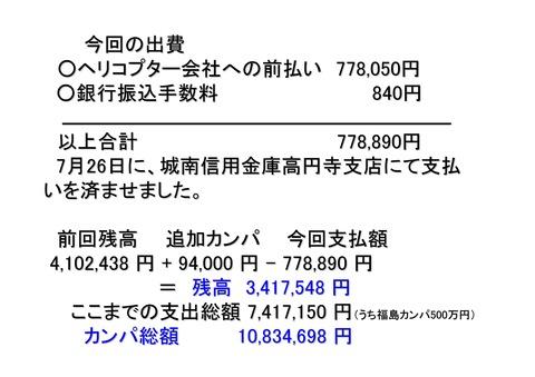 7月29日国会包囲巨大デモスケジュールと決算報告_08