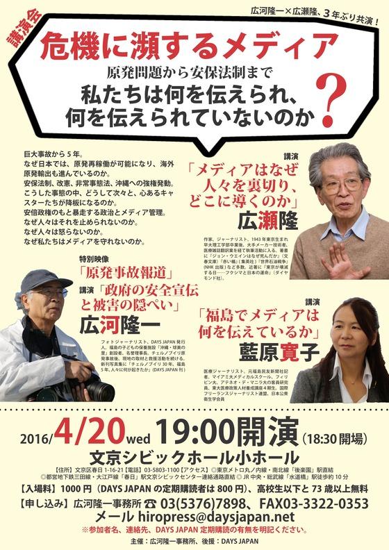 2016年04月20日文京シビックホール講演会