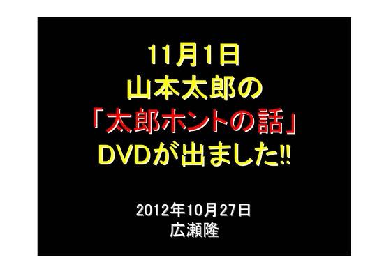 11月01日DVD発売のお知らせ (1)_01