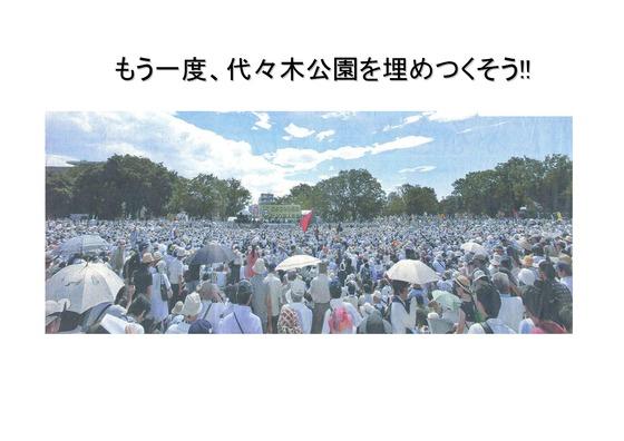 23代々木公園大集会4