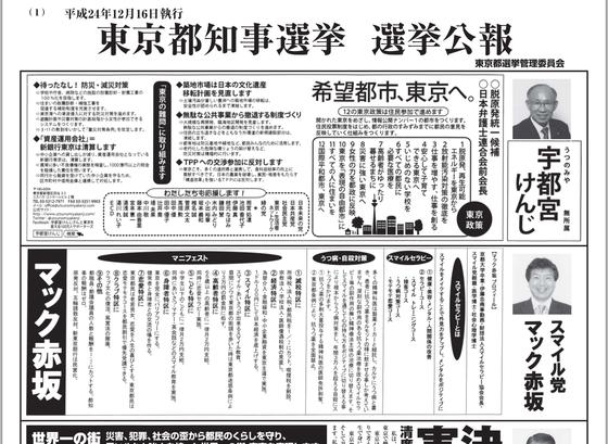 マック赤坂2012政策